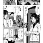 【エロ漫画・たまごろー】姉の謀 ショタ弟を誘惑してフェラして生ハメセック スに持ち込む姉