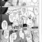 【エロ漫画】男子生徒と付き合っていることが他の生徒にバレた女教師は脅迫さ れて犯されてよがるwww
