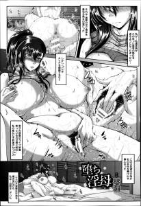 【エロ漫画・エロ同人】巨乳な母親は息子と娘がセックスしているのを見て見ぬ フリしていたが、妊娠した娘と一緒に息子と3Pセックスすることにwww