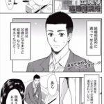 【エロ漫画】結婚相談所に行ってお見合いをしていたが、同じ会員の女性と酒の 勢いでセックスして結ばれる!!
