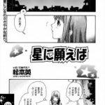 【エロ漫画】素敵な彼氏が欲しいと星に願ったJKはステッキで突かれて感じさ せられたりふたなり娘に犯されたり凌辱されるwww