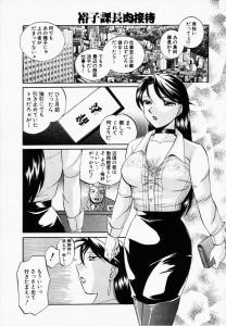 【エロ漫画】仕事人間だったOLはセックス漬けの毎日を送ると身も心も淫婦に なって身体を使って交渉するようになるwww
