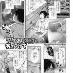 【エロ漫画・エロ同人】家賃の安い部屋に住んでいると泊まりに来たモテ男が女 になっていたからセックスしたwww
