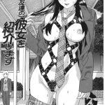【エロ漫画・エロ同人】親友に彼女が出来て毎日ヤリまくりらしい…。けど彼女 が処女じゃなかったことに怒っていて…。