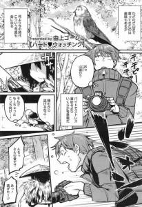 【エロ漫画】巨乳猟師の野性的なセクシー娘となりゆきセックスwクンニでいっ ぱいいじめてあげたら自分から勃起チンポをインしてきたwww