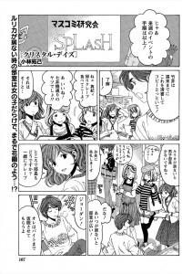 【エロ漫画】美人な先輩と一緒にディナーを食べている間、セックスする関係に なっていた少女はオナニーする!!