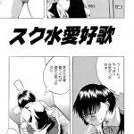 【エロ漫画】JKに興奮した教師は生徒を呼び出しスクール水着を斬り裂いて中 出しレイプする!!