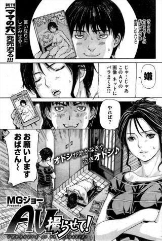 【エロ漫画】おばさんがAVに出演していた事をネタにして、更なるAVを取ろ うと試みようと必死な男子生徒www