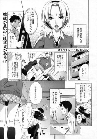 【エロ漫画】弟はビッチな姉とその友達の弟を交換し合ってセックスする事にな り、爆乳なJKお姉さんのおっぱいに包まれながらパイズリされて騎乗位で中出 ししちゃう♪