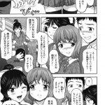 【エロ漫画・エロ同人】なかなか彼女と進まなかったのだが彼女の友人の作戦に 嵌められスーパー銭湯のエロマッサージで彼女とその友達の子とバックに騎乗位 で3P…!?