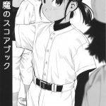 【エロ漫画】野球部のボーイッシュな女の子がエッチの気持ちよさをコーチに教 えてもらうwwwww
