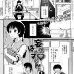 【エロ漫画】生徒会長の座に就いた彼が学校を良くしようと一番最初に悩み始め たのはスカート丈…!?