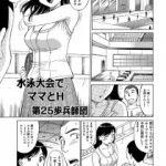 【エロ漫画・エロ同人】水泳大会を目前にした息子が勃起してしまっていたから 母親が性処理をしてるよwwwwwwww