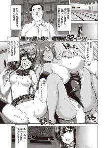 【エロ漫画】妹二人に手を出しているクズ教師に告白されたJKは流されるまま にセックスして妹と一緒にハメられるwww