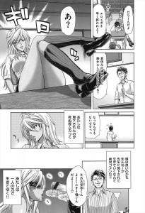 【エロ漫画】黒ギャルが援交した相手は担任の男教師で、アナルを犯されたりセ ックスしているうちに本当に好きになるwww