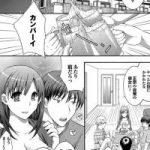 【エロ漫画】友達が自慢してくる清純系の彼女をいいように3Pしてやった つもりが実はビッチで…w【オリジナル】