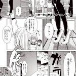 【エロ漫画】ウブなJKがエッチで怪しいエロマッサージにハマるwwwwwwww www