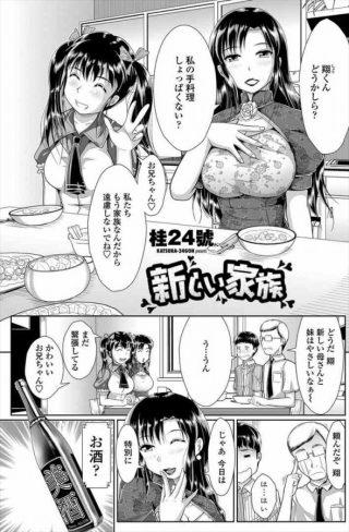 【エロ漫画】エッチな義母さんと義妹に逆レイプされ3P中出しセックスw