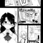 【エロ漫画】生徒会長が思い切って告白した相手は実は変態で、アナルを攻めら れ続けてイカされるwww