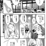 【エロ漫画】彼女に振られて仕事をサボっていた男は同僚の女性に会社に来るよ うに言われた結果セックスすることに!!