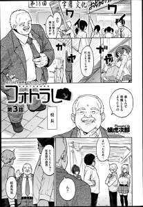 【エロ漫画】ふたなりレズカップルな先輩たちに付き合わされた後輩男子は3P セックスすることにwww