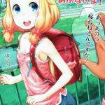【NEW GAME! エロ漫画・エロ同人】ロリカワ桜ねねは、JSのロリ オマンコ濡らす??