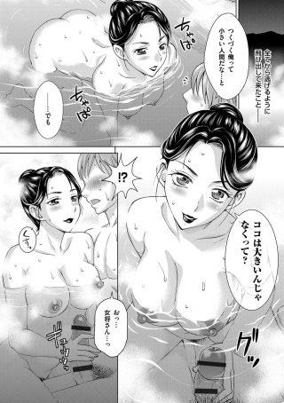 【エロ漫画】出会ったばかりの女将に温泉でハメられ…人妻の不倫まんこが名器 すぎてやばいんゴww【人妻エロ漫画・オリジナル】