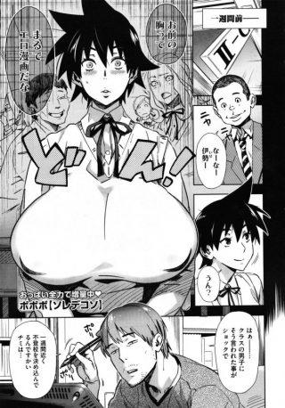 【エロ漫画】爆乳女子校生がイラマチオフェラチオで口内射精された精子おっぱ いに垂らしてパイズリしてぶっかけられてバックでアナルファックセックスしち ゃってる〜www
