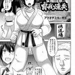 【エロ漫画】巨乳の格闘家美女が陵辱レイプされた挙句拉致られ催眠、洗脳状態 で犯されて自我を無くした肉便器にwww