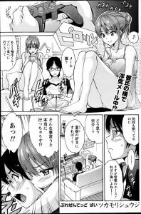 【エロ漫画】仕事ができずに社内恋愛している彼女に心配をかけていたが、励ま されると会社でセックスする!!