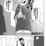 【エロ漫画】愛用していたクラリネットが巨乳娘に擬人化するとパイズリしてく れたりセックスする!!