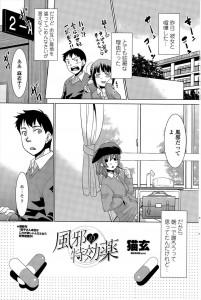【エロ漫画】彼女が風邪を引いたからお見舞いに来たらオナニーしているところ を見てしまい、夢と勘違いしている彼女に積極的に迫られるw