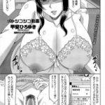 【エロ漫画】義母がオナニー配信をしていることを知った義理の息子は性欲発散 を手伝うことにwww