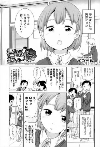 【エロ漫画】ブラの生着替えを見て我慢できなくなってイチャらぶセックス突入 ♪