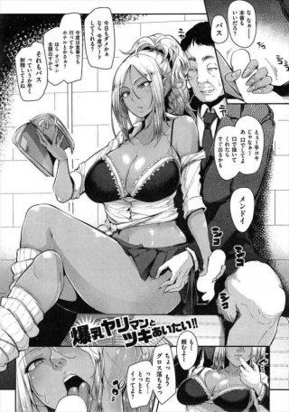 【エロ漫画】援交してる制服JKの爆乳ビッチギャルが童貞の巨チンで今ま でにない絶頂をするw