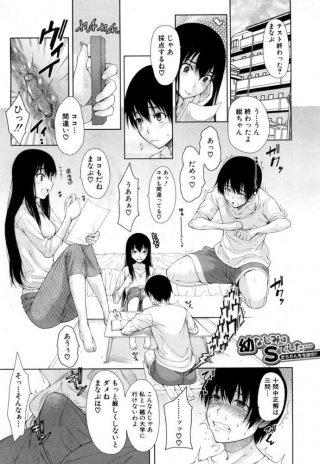 【エロ漫画】学校では優等生な幼馴染の女子は実はとてもサディスティックで男 の子に足コキやローターで責めてくる!そんなドSな女子に本当の気持ちを告白 すると…