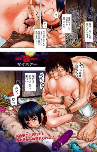 【エロ漫画】カップルで不気味な屋敷に肝試しに来るも、彼氏は逃げ出し気絶し た彼女は捕まってしまい、ひたすら男にレイプされてチンカスを舐め取る毎日と なってしまう…