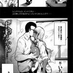 【エロ漫画】妻持ちの教師が黒ギャルの爆乳生徒とイチャらぶ和姦♪