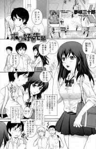【エロ漫画】いつも先輩にリードされてエッチしていたが、逆に迫ったら可愛い 反応で感じ始める!!