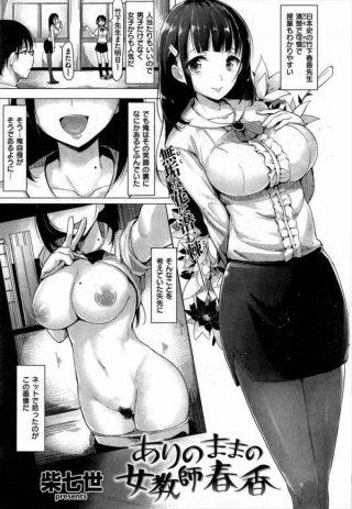 【エロ漫画】学校で女教師がネットにエッチな画像を載せていることをネタに男 子生徒に陵辱されちゃってパイズリフェラで口内射精しちゃったり中出しセック スしちゃうよw