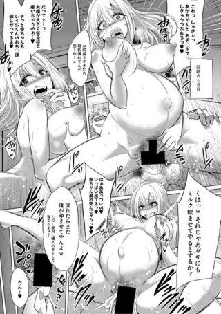 【エロ漫画】妊婦のボテ腹ま〜んさん..不倫セックス現場を旦那に目撃されてし まった衝撃の末路がこちら。。。【NTRエロ漫画・オリジナル】