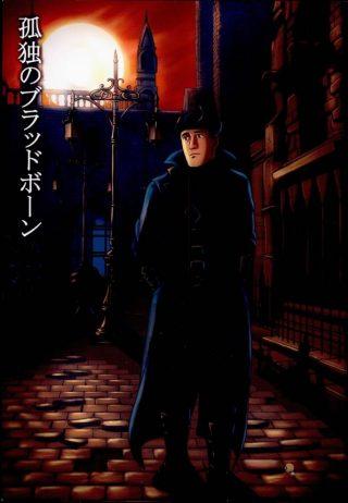 【孤独のグルメ 同人誌】旅をしている井之頭五郎さんがレベルを上げる 為に頑張っちゃう非エロ面白い漫画だおwww