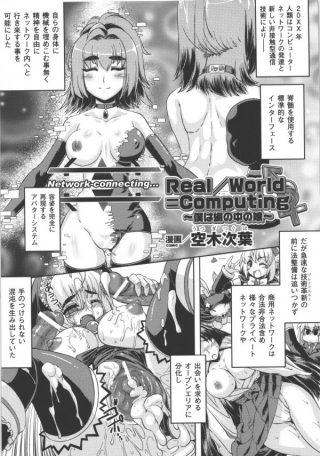 【エロ漫画】巨乳少女へと女体化させられた男がおっぱいやおまんこ陵辱されて 2穴輪姦セックス中出しぶっかけされまくるよ〜wwwww