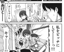 【エロ漫画】好きな人がビッチ好きだと知った幼なじみにビッチに仕立てて欲し いと言われて…w【オリジナル】