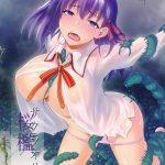 【Fate/stay night エロ同人】間桐桜が日常的にお兄さんに犯されてフェ ラチオしたり中出しされる!異種姦で触手に中出しされるwww