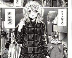 【エロ漫画】帰宅露出しているOLが取引先の営業担当に知られてパートナ ーを見つけるwww【オリジナル】