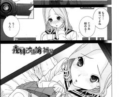 【エロ漫画】デリヘルがよく来るマンションに住んでいることを義妹が心配して いるからハメ撮り!w【オリジナル】