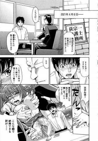 【エロ漫画】JKを陥れて遺産を騙し取った男の息子が、彼女の面倒を一生みち ゃうw