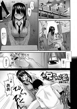 【エロ漫画】調教済みの妹がお兄ちゃんと青姦中出しセックスしちゃうよww