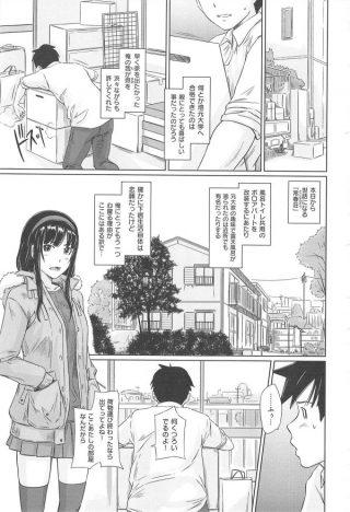 【エロ漫画】エッチまでシェアできるアパートで中出しセックスしちゃうよw